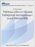 Таблицы сбега и объема Сибирской лиственницы - (Larix Sibirica Mill)