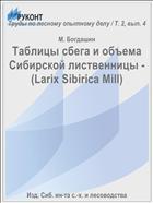 ������� ����� � ������ ��������� ����������� - (Larix Sibirica Mill)
