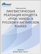 ЛИНГВИСТИЧЕСКАЯ РЕАЛЗАЦИЯ КОНЦЕПТА «РУКИ / HANDS» В РУССКОМ И АНГЛИЙСКОМ ЯЗЫКАХ
