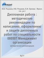 Дипломная работа : методические рекомендации по написанию, оформлению и защите дипломных работ по специальности 080507 Менеджмент организации