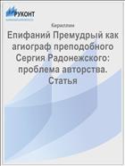 Епифаний Премудрый как агиограф преподобного Сергия Радонежского: проблема авторства. Статья