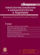 Вопросы гематологии/онкологии и иммунопатологии в педиатрии