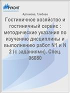 Гостиничное хозяйство и гостиничный сервис : методические указания по изучению дисциплины и выполнению работ N1 и N 2 (с заданиями). Спец. 06080