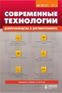 Современные технологии делопроизводства и документооборота