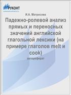 Падежно-ролевой анализ прямых и переносных значений английской глагольной лексики (на примере глаголов melt и cook)