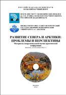 Развитие Севера и Арктики: проблемы и перспективы: Материалы межрегиональной научно-практической конференции