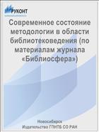 Современное состояние методологии в области библиотековедения (по материалам журнала «Библиосфера»)