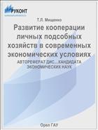 Развитие кооперации личных подсобных хозяйств в современных экономических условиях