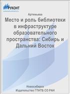 Место и роль библиотеки в инфраструктуре образовательного пространства: Сибирь и Дальний Восток