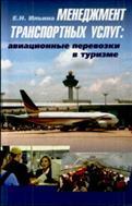 Менеджмент транспортных услуг: авиационные перевозки в туризме