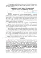 Современная теория физического воспитания (проблемы, пути решения, инновационная концепция) : Статья
