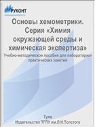 Основы хемометрики. Серия «Химия окружающей среды и химическая экспертиза»