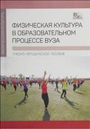 Физическая культура в образовательном процессе вуза
