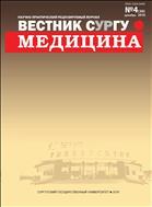 Вестник СурГУ. Медицина