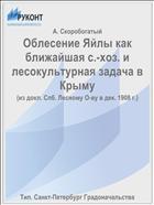 Облесение Яйлы как ближайшая с.-хоз. и лесокультурная задача в Крыму