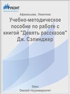"""Учебно-методическое пособие по работе с книгой """"Девять рассказов"""" Дж. Сэлинджер"""