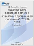 Моделирование процессов листовой штамповки в программном комплексе ANSYS/LS-DYNA