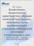 Хозяйственно-биологическая характеристика гибридов озимой мягкой пшеницы, полученных путем внутривидовой и отдаленной гибридизации в условиях Ставропольского края