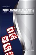 Ивент-менеджмент в спорте. Управление спортивными мероприятиями