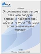 """Определение параметров влажного воздуха: описание лабораторной работы по курсу """"Методы эксперементальной физики"""""""