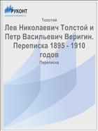 Лев Николаевич Толстой и Петр Васильевич Веригин. Переписка 1895 - 1910 годов