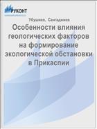 Особенности влияния геологических факторов на формирование экологической обстановки в Прикаспии