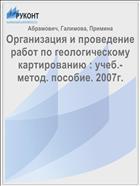 Организация и проведение работ по геологическому картированию : учеб.-метод. пособие. 2007г.