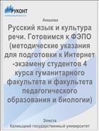 Русский язык и культура речи. Готовимся к ФЭПО