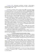 Актуальные проблемы истории и философско-социоло¬гической теории физической культуры и спорта: Актовая речь
