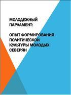 Молодежный парламент: монография