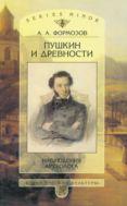 Пушкин и древности: Наблюдения археолога