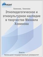 Этнопедагогическое и этнокультурное наследие в творчестве Михаила Хонинова