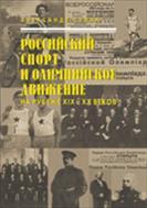 Российский спорт и олимпийское движение на рубеже ХIX - XX веков
