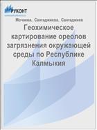 Геохимическое картирование ореолов загрязнения окружающей среды по Республике Калмыкия