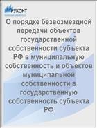 О порядке безвозмездной передачи объектов государственной собственности субъекта РФ в муниципальную собственность и объектов муниципальной собственности в государственную собственность субъекта РФ