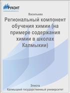Региональный компонент обучения химии (на примере содержания химии в школах Калмыкии)