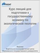 Курс лекций для подготовки к государственному экзамену по экологической геологии