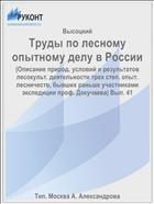 Труды по лесному опытному делу в России
