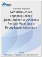 Биохимические характеристики фитоценозов с участием Festuca Valesiaca в Республике Калмыкия