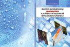 Эколого-экономическая диагностика устойчивости предприятий нефтегазового комплекса