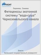"""Фитоценозы экотонной системы """"вода-суша"""" Черноземельского канала"""