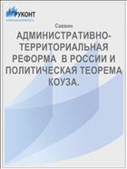 АДМИНИСТРАТИВНО-ТЕРРИТОРИАЛЬНАЯ РЕФОРМА  В РОССИИ И ПОЛИТИЧЕСКАЯ ТЕОРЕМА КОУЗА.