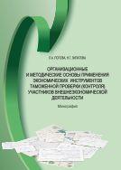 Организационные и методические основы применения экономических инструментов таможенной проверки (контроля) участников внешнеэкономической деятельности