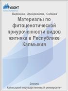 Материалы по фитоценотической приуроченности видов житняка в Республике Калмыкия