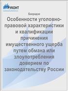Особенности уголовно-правовой характеристики и квалификации причинения имущественного ущерба путем обмана или злоупотребления доверием по законодательству России