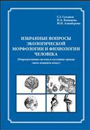 Избранные вопросы экологической морфологии и физиологии человека (Репродуктивная система и состояние триады «мать-плацента-плод»)