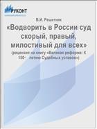 «Водворить в России суд скорый, правый, милостивый для всех»