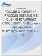 ������ � ��������:  ������� �������� � ������ �������� ���������. // �������� ������-������ ����.��������, 2006. �.99 - 105.