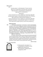 Экономика предприятия выполнение и защита курсовой работы  Стр 2