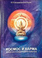 Космос и карма: введение в буддийскую культуру